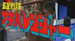 Gosei Sentai Akibaranger