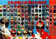 Super Sentai 85