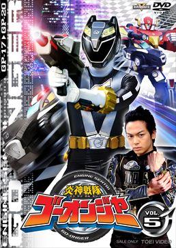 File:Go-Onger DVD Vol 5.jpg