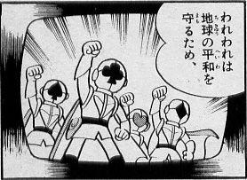File:JAKQ in Doraemon.jpg