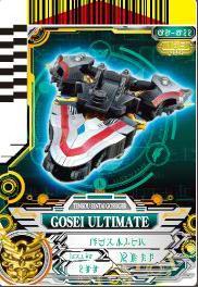 File:Gosei Ultimate card.jpg