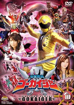 File:Gokaiger DVD Vol 10.jpg