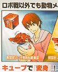 File:Cube turns Animal.jpg