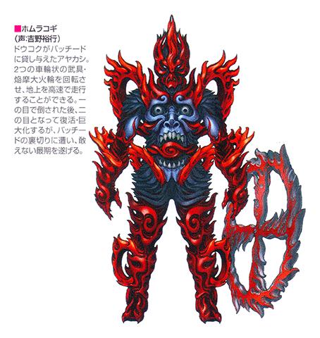 File:Homurakogi concept.png