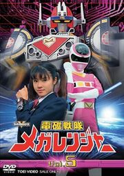 Megaranger DVD Vol 5