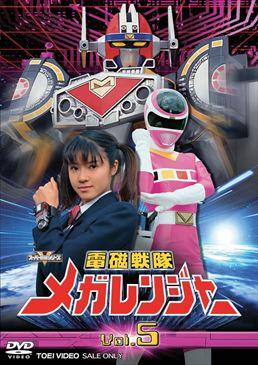 File:Megaranger DVD Vol 5.jpg