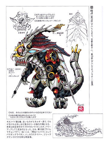 File:Giganoid3concept.png