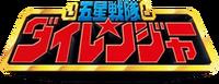 Logo-dairanger