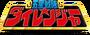 Logo-dairanger.png