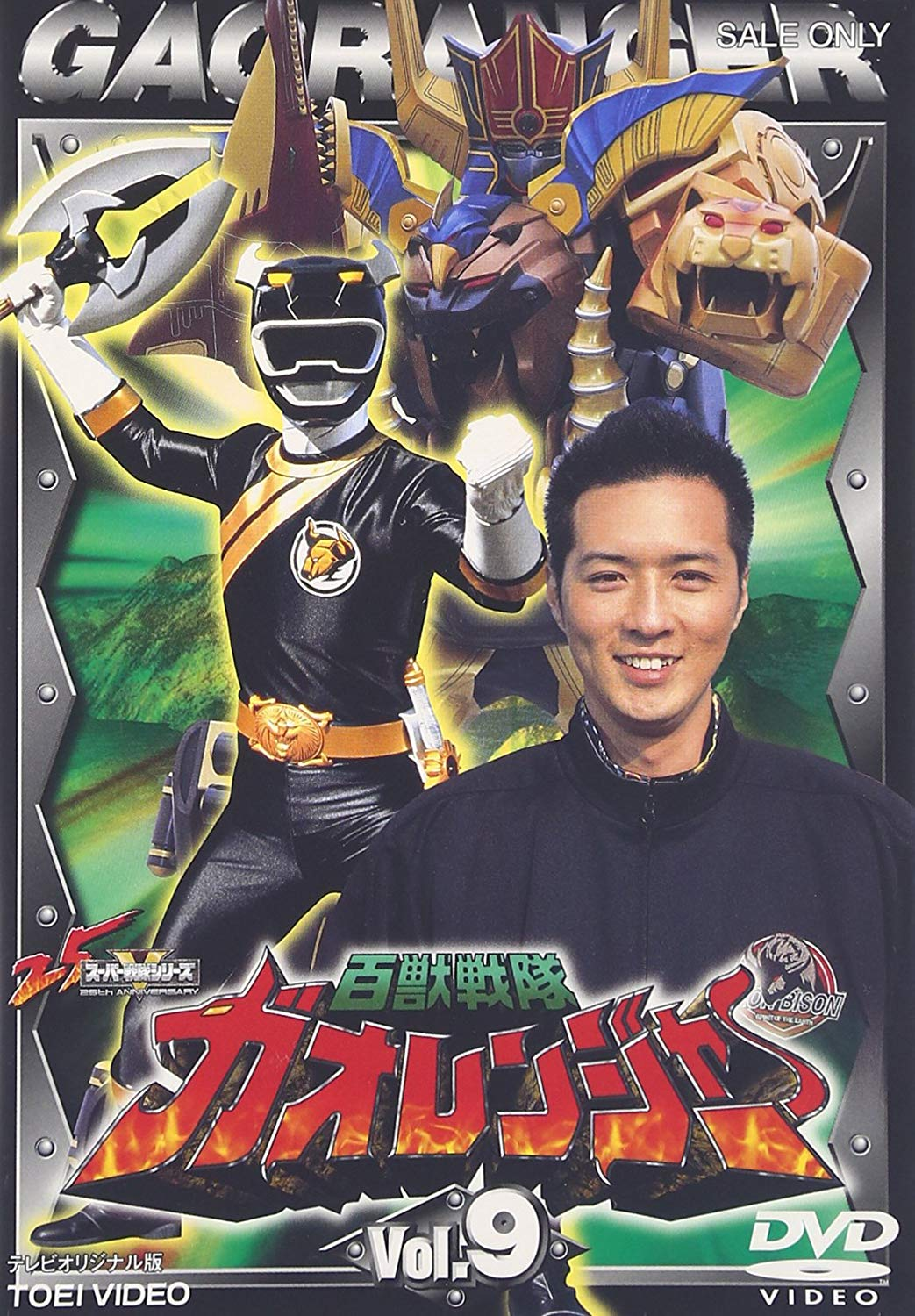 File:Gaoranger DVD Vol 9.jpg