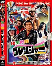 Gorenger DVD Vol 14