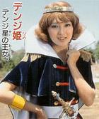 File:Denji-ai-princess.jpg