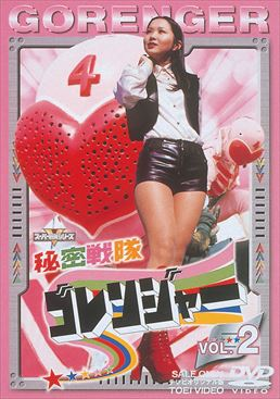 File:Gorenger DVD Vol 2.jpg