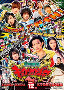 Kyoryuger DVD Vol 12