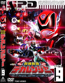 File:Dekaranger DVD Vol 9.jpg