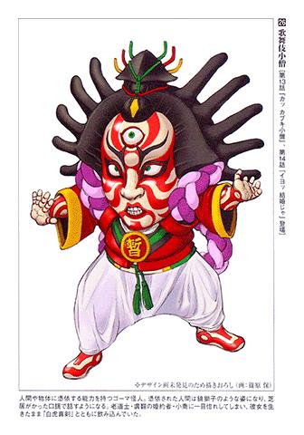 File:Kabukinoviceconceptart.png