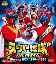 Super Sentai The Movie Blu Ray Box Set