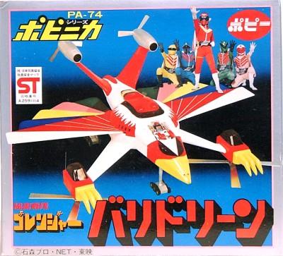 File:Toys-1975-02.jpg