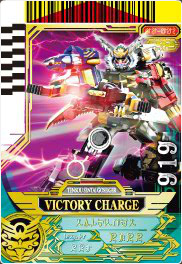 File:Victory Charge Ground Great card.jpg