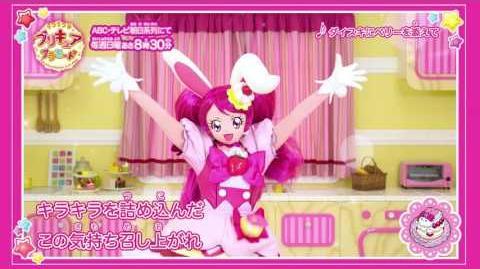 【ダンスムービー】キュアホイップキャラクターソング「ダイスキにベリーを添えて」 歌:キュアホイップ(CV:美山加恋)