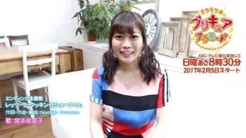 新番組「キラキラ☆プリキュアアラモード」ED主題歌・宮本佳那子さんスペシャルコメント