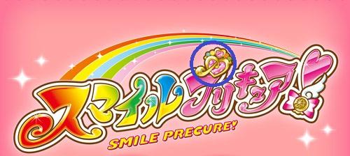 File:Smile Precure Logo.jpg