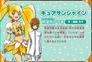 Cure SUnshine Kiseki no Mahou