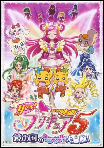 File:Yes! Pretty Cure 5 the Movie Cover.jpg