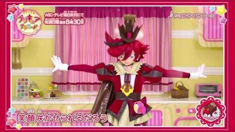 【ダンスムービー】キュアショコラ キャラクターソング「ショコラ・エトワール」歌:キュアショコラ(CV:森なな子)