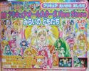 Promotion 29PCASNS Mirai no Tomodachi