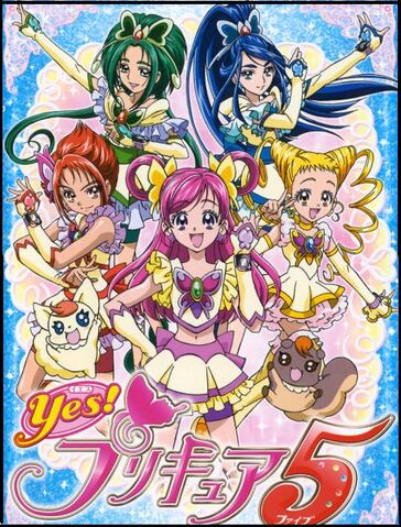 File:Yes! Pretty Cure 5 cover.jpg
