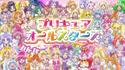 Pretty Cure All Stars Minna de Utau♪ Kiseki no Mahou Opening Title