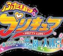 Futari wa Pretty Cure: Ariena~i! Yume no Sono wa Daimeikyuu