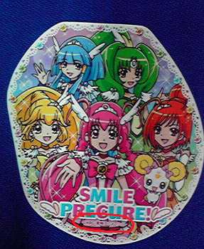 File:Smile Precure Real.png