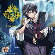 Kakumei e no prelude limited edition