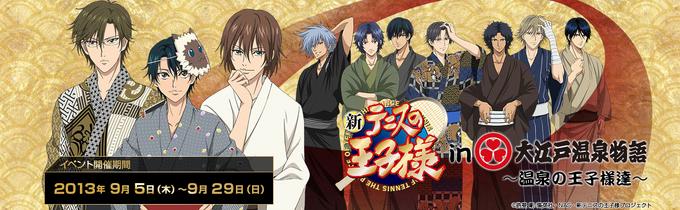 Onsen event shinpuri