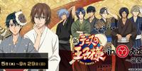 Oedo-Onsen Monogatari Shin Tenipuri Event