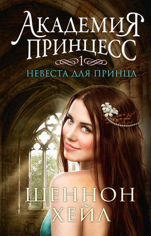File:Princess Academy Russian Cover.jpg