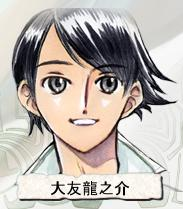 File:RyuunosukeOtomo.jpg