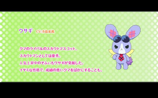 File:Prad5-mascot-usagi.png