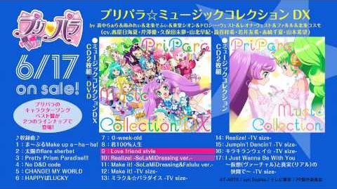 「プリパラ☆ミュージックコレクション DX」試聴映像