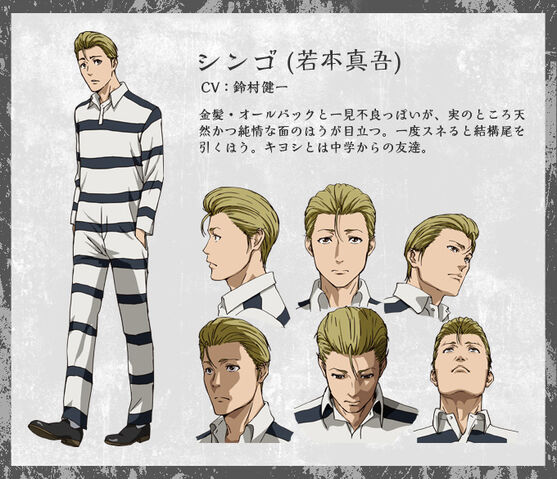 File:Shingo anime design.jpg