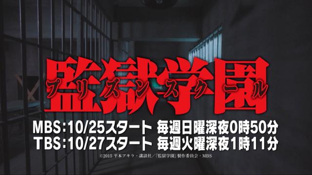 File:Prison School Live-Action Titlecard CM.png