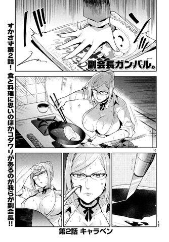 File:Fukukaichou Gambaru Chapter 02.jpg