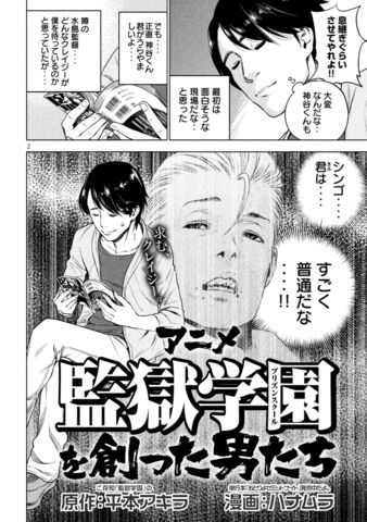 File:Chapter Special 8.jpg