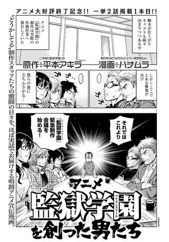 File:Chapter Special 9.jpg