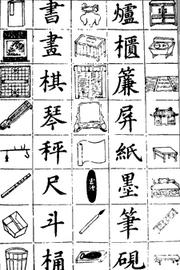 Chineseprimer3