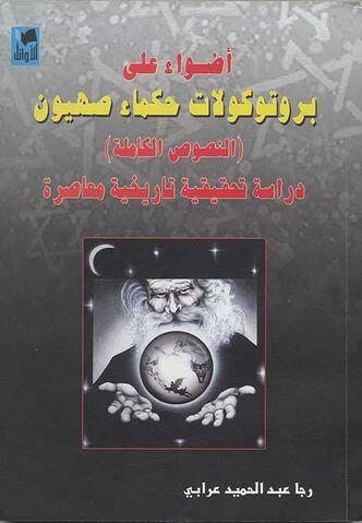 File:Protocols of the Elders of Zion 2005 Syria al-Awael.jpg