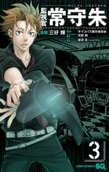Volume 3 - ATK - Cover