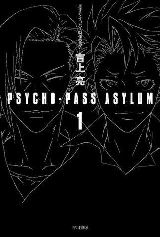 File:Asylum1.jpg